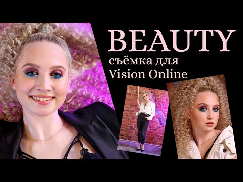 Beauty съёмка для Vision Online